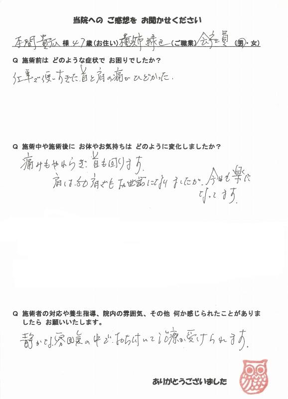 honnma takahiro