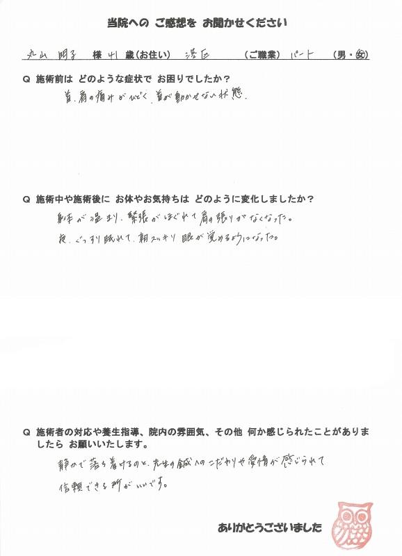 maruyama akiko