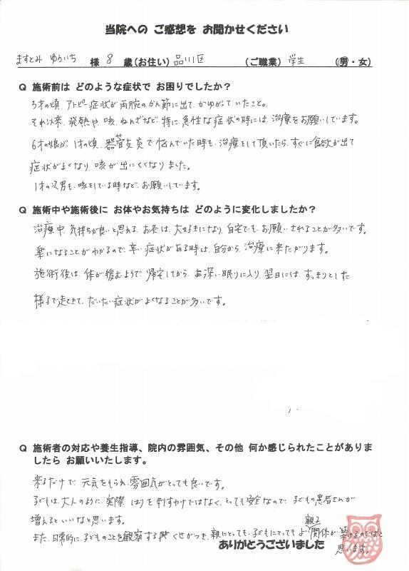 masutomi yuichi