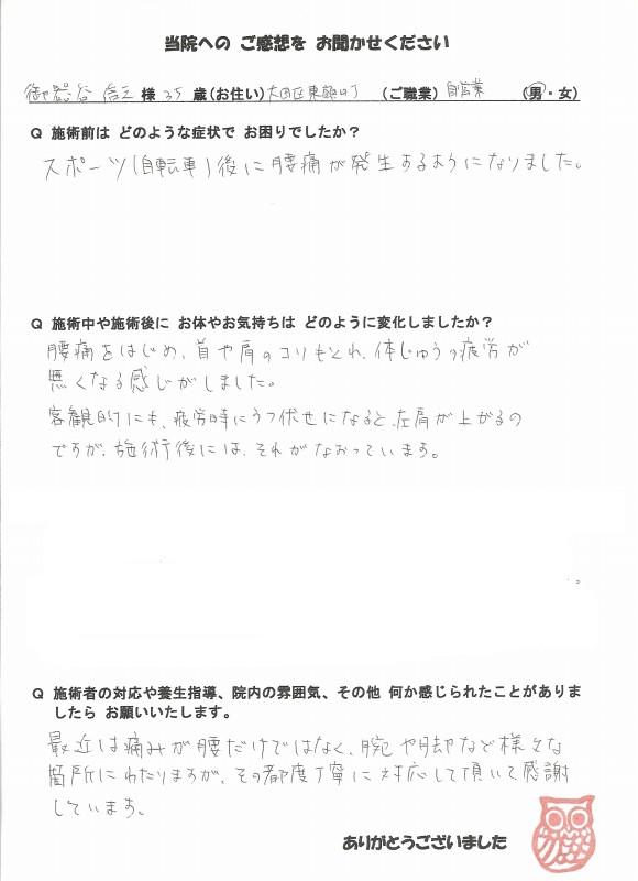 mikiya nobuyuki
