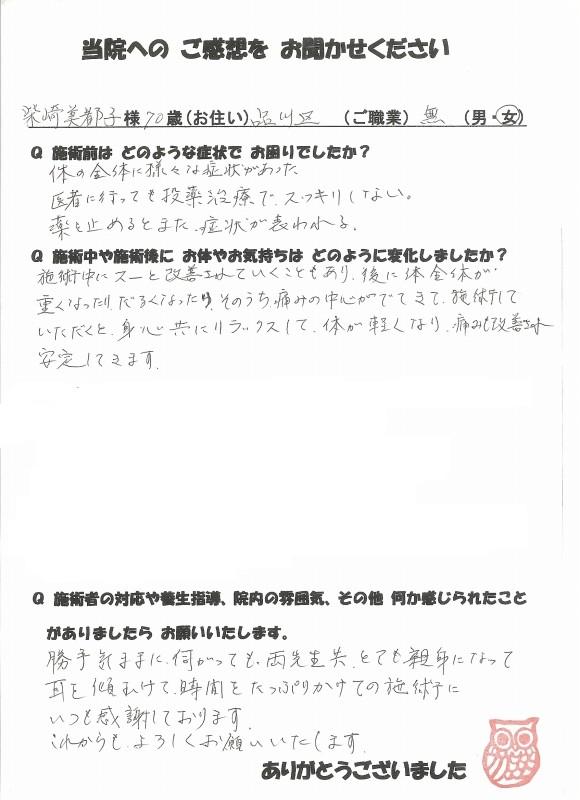 shibasaki mituko