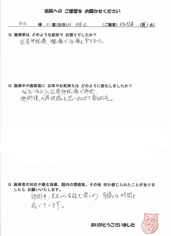 shiraishi. a