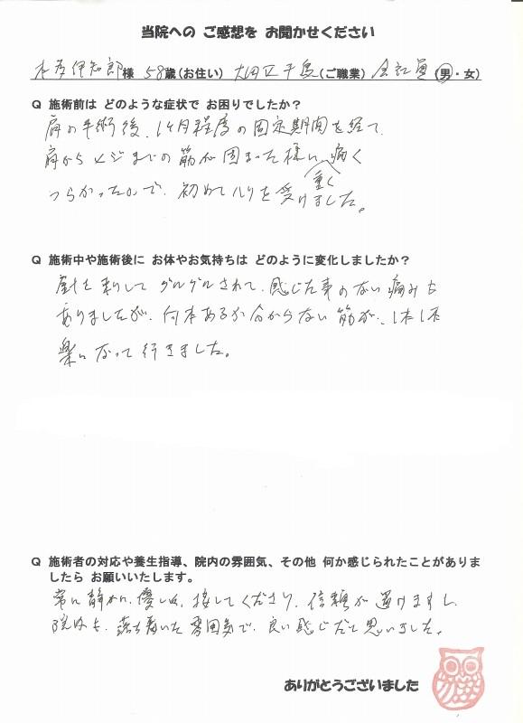ichiro.honda