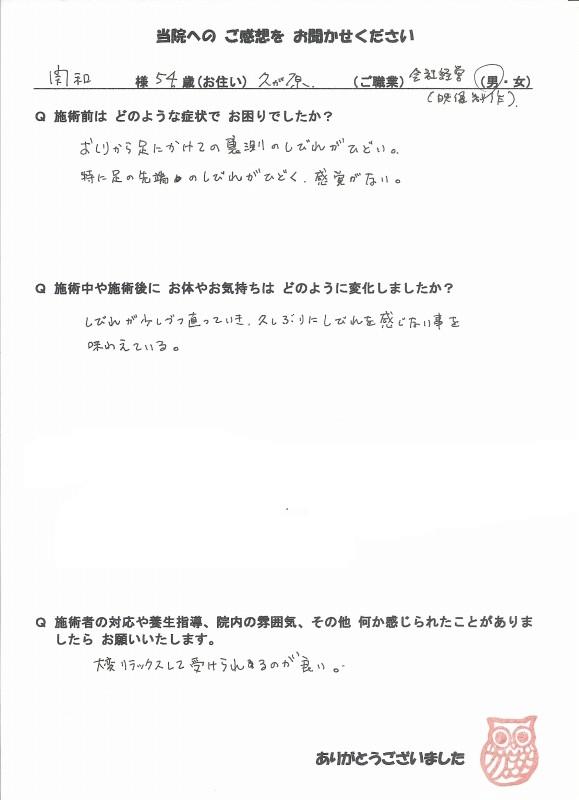 m.sekiwa