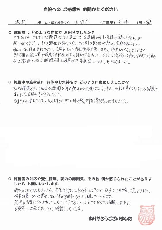 r.kimura
