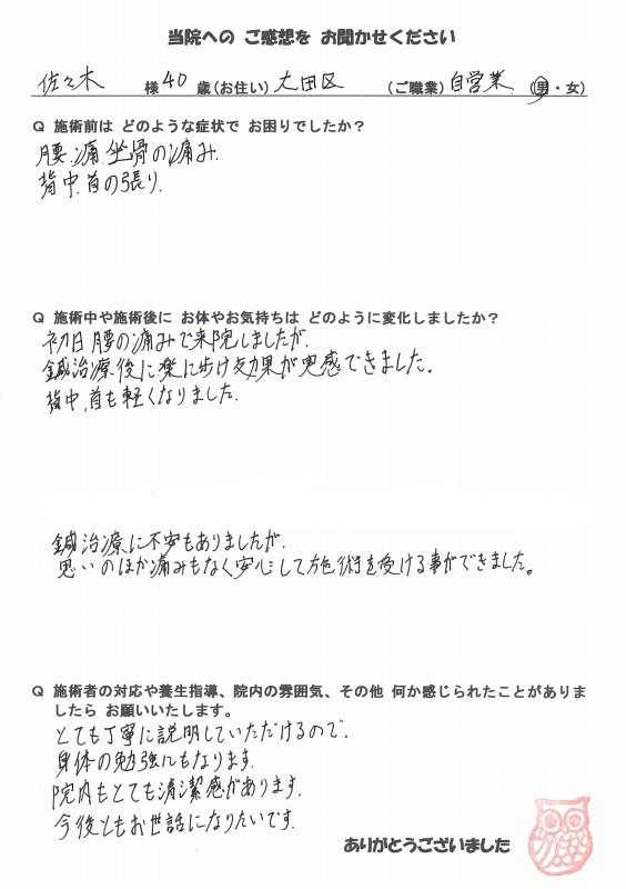 m.sasaki
