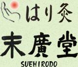 大田区の鍼灸 末廣堂 SUEHIRODO
