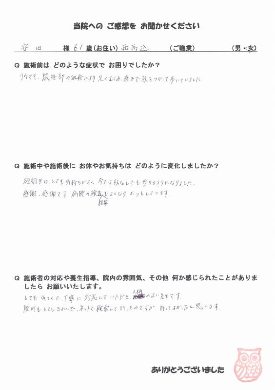 s.yasuda